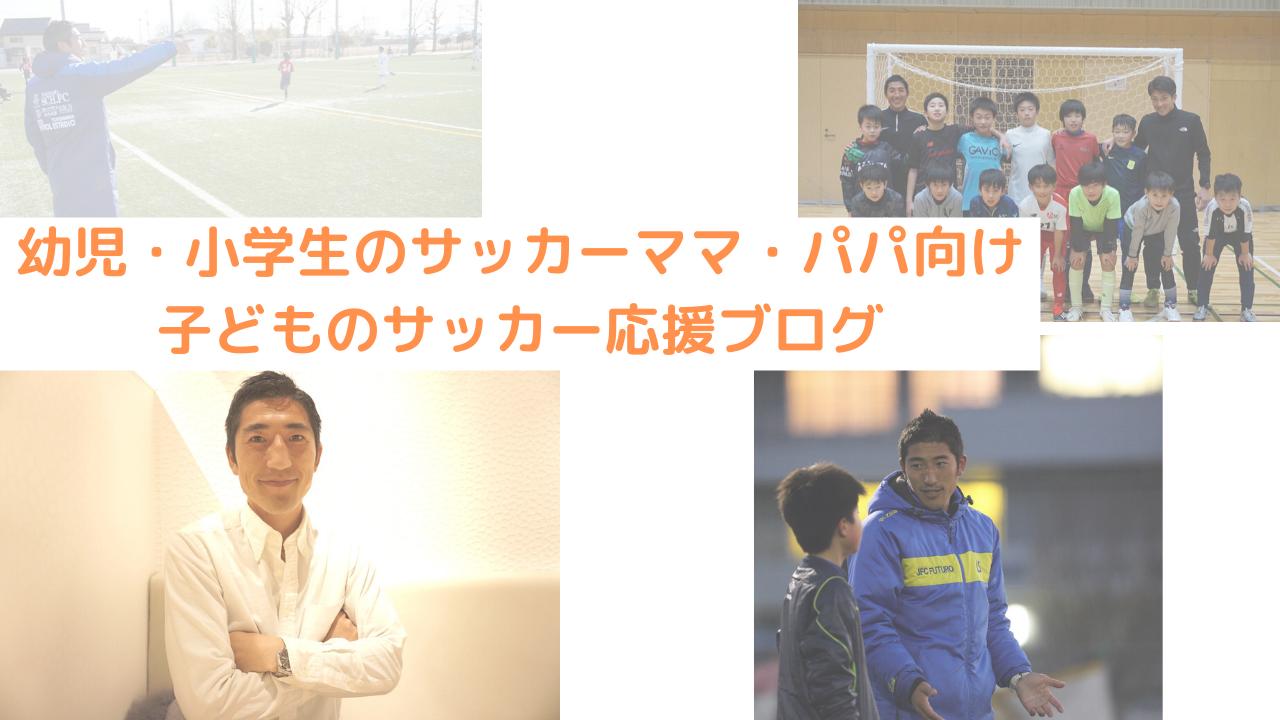 神奈川(横浜、湘南平塚・茅ヶ崎・辻堂、川崎etc)と新潟のサッカーママ・パパ向け子どものサッカー応援ブログ